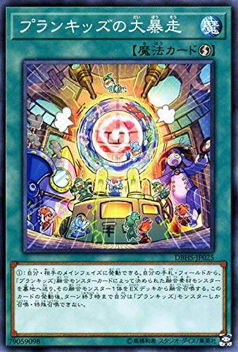 プランキッズの大暴走 ノーマル 遊戯王 ヒドゥン・サモナーズ dbhs-jp025