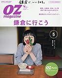 OZmagazine Petit(オズマガジンプチ) 2017年 05 月号 [雑誌]