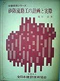 砂防流路工の計画と実際 (1977年) (全建技術シリーズ〈第25巻〉)