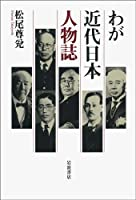 わが近代日本人物誌