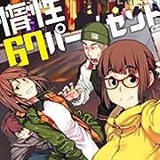 惰性67パーセント(5) (ヤングジャンプコミックス)