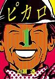 ピカロ / 白瀬 透 のシリーズ情報を見る
