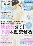 日経ヘルス 2017年 09 月号