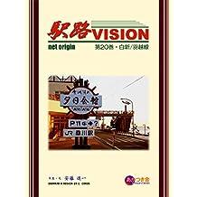 駅路VISION 第20巻・白新/羽越線 2014初版