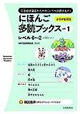 にほんご多読ブックス vol. 1