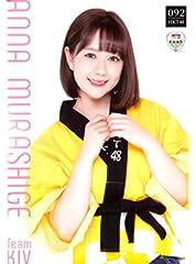 【村重杏奈】 公式グッズ HKT48 大感謝祭限定 特製個別ポスター