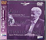 リスト: ピアノ協奏曲 第1番 / ブラームス: 交響曲第1番[DVD]