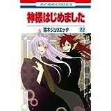 神様はじめました 22巻 オリジナルアニメDVD付限定版 (花とゆめコミックス)