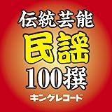御前踊り(福井県民謡)