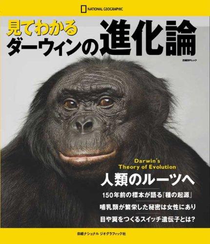 見てわかる ダーウィンの進化論の詳細を見る