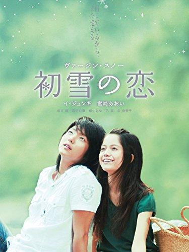 初雪の恋 ヴァージンスノー(字幕版)