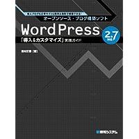 オープンソース・ブログ構築ソフトWordPress2.7対応「導入&カスタマイズ」実践ガイド