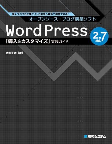 オープンソース・ブログ構築ソフトWordPress2.7対応「導入&カスタマイズ」実践ガイドの詳細を見る