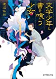 (P[わ]2-1)文学少年と書を喰う少女 (ポプラ文庫ピュアフル)
