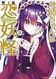 お姉ちゃんは恋妖怪(3) (裏少年サンデーコミックス)