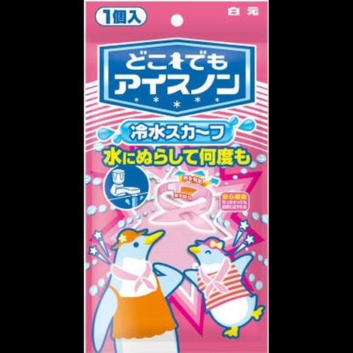 制限されたモールス信号機密【まとめ買い】どこでもアイスノン 冷水スカーフ ピンク ×2セット