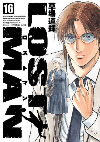 LOST MAN 16 (ビッグコミックス)の詳細を見る