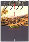 """シチリア―""""南""""の再発見"""