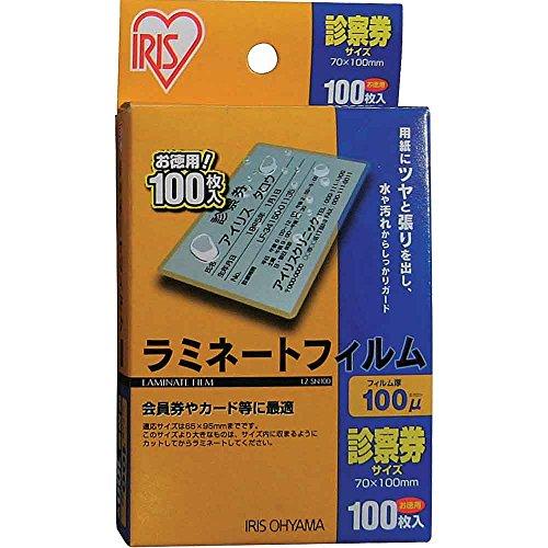 アイリスオーヤマ ラミネートフィルム 100μm 診察券 サイズ 100枚入 LZ-SN100