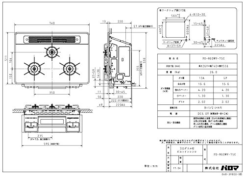 パロマ ビルトインガスコンロ S-シリーズ 都市ガス(12A・13A)用 PD-N60WV-75CV