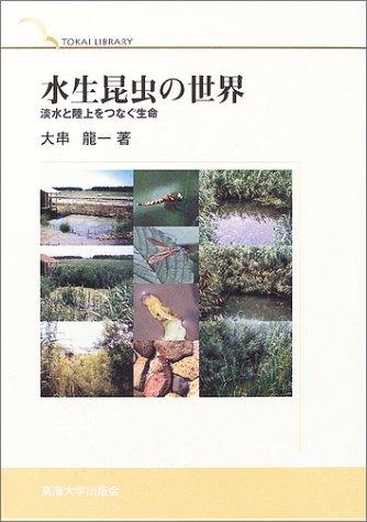水生昆虫の世界―淡水と陸上をつなぐ生命 (TOKAI LIBRARY)