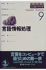 岩波講座 言語の科学〈9〉言語情報処理 単行本