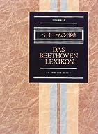 ベートーヴェン事典 (全作品解説事典)