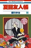 夏目友人帳 14 (花とゆめコミックス)