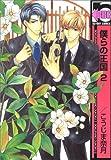 僕らの王国 (2) (新装版) (ビーボーイコミックス)