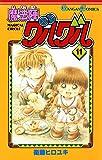 魔法陣グルグル11巻 (デジタル版ガンガンコミックス)