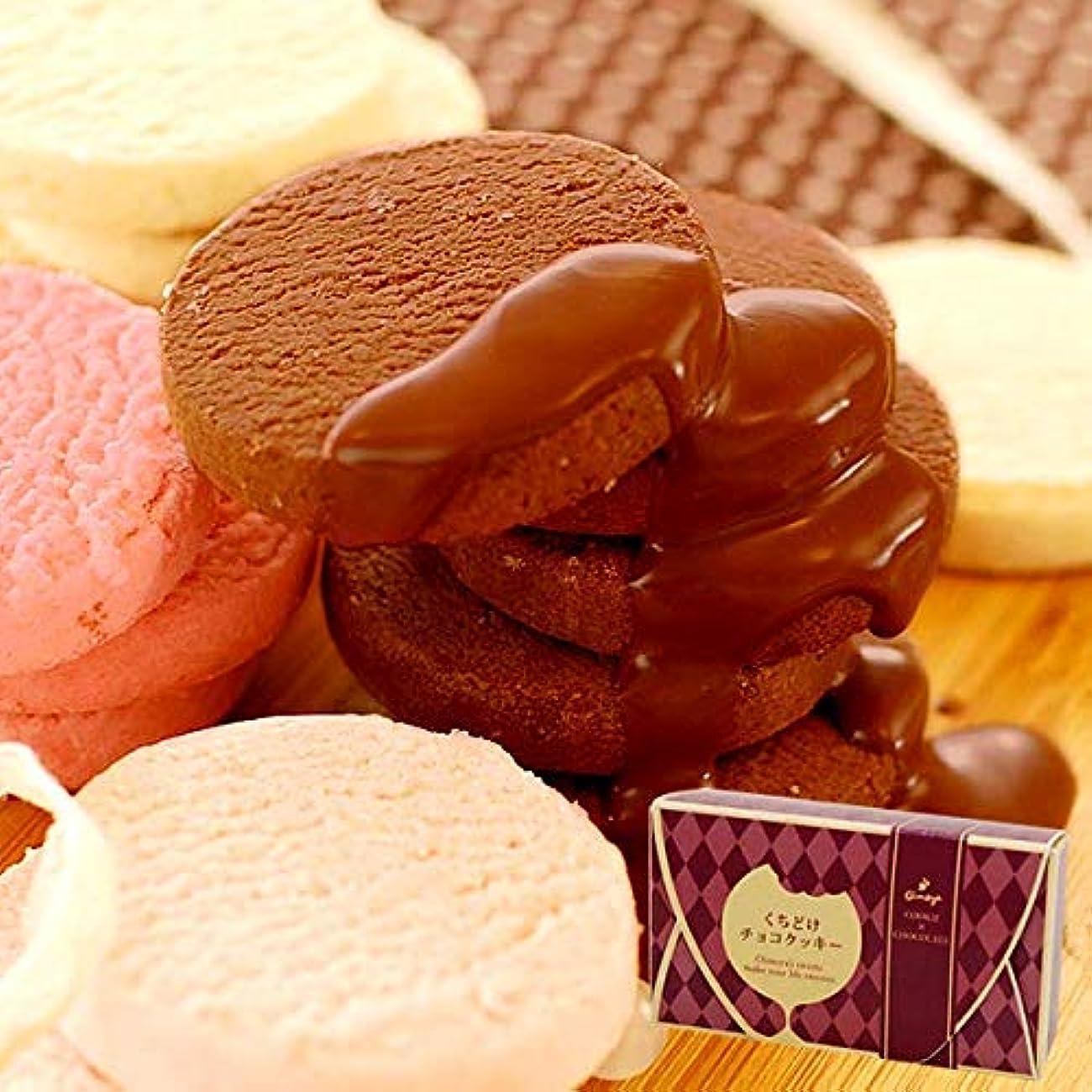ハッチ聖人謙虚お菓子 プチギフト くちどけクッキー詰め合わせ (3枚セット)
