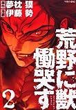 荒野に獣 慟哭す(2) (マガジンZKC)