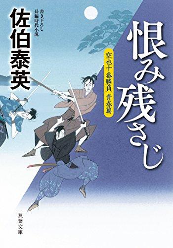 恨み残さじ-空也十番勝負 青春篇 (双葉文庫)