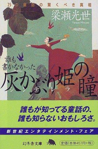 誰も書かなかった灰かぶり姫(シンデレラ)の瞳―25の童話の驚くべき真相 (幻冬舎文庫)の詳細を見る