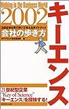 会社の歩き方 キーエンス〈2002〉 (会社の歩き方シリーズ)