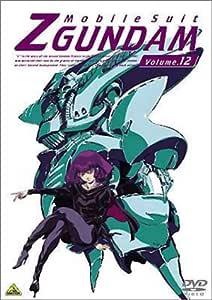 機動戦士Zガンダム 12 [DVD]