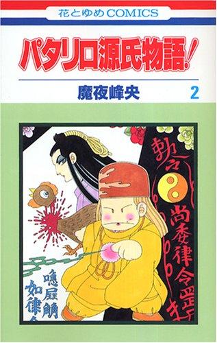 パタリロ源氏物語! (2) (花とゆめCOMICS (2793))の詳細を見る