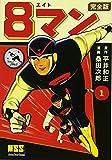 8マン〔完全版〕(1) (マンガショップシリーズ) (マンガショップシリーズ 435)