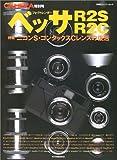 フォクトレンダーベッサR2S R2C―特集ニコンS・コンタックスCレンズの復活 (双葉社スーパームック)