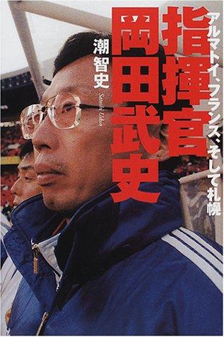 指揮官 岡田武史―アルマトイ、フランス、そして札幌の詳細を見る