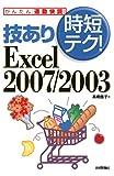 技あり時短テク! Excel 2007/2003 (かんたん「通勤快読」)