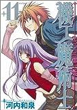 機工魔術士(enchanter) 11 (ガンガンWINGコミックス)