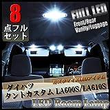 LED ルームランプ 8点フルセット タントカスタム LA600S/LA610S