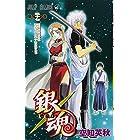 銀魂-ぎんたま- 37 (ジャンプコミックス)