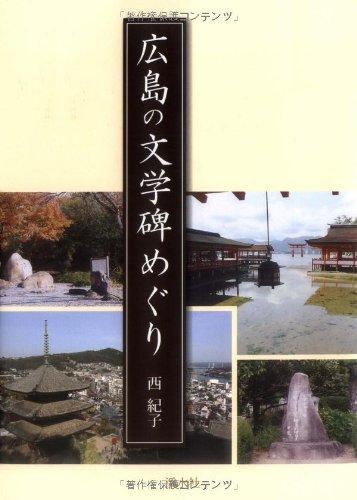 広島の文学碑めぐり