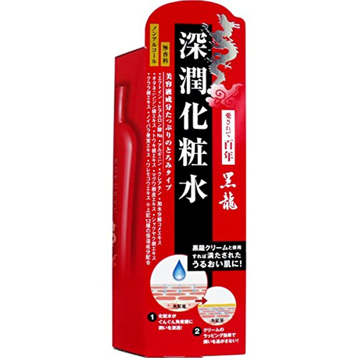マナー何よりもピザ黒龍 深潤化粧水 150ml×3セット