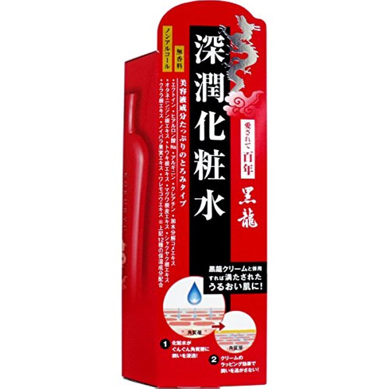 のためにファンネルウェブスパイダートリッキー黒龍 深潤化粧水 150ml×3セット
