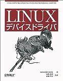 LINUXデバイスドライバ