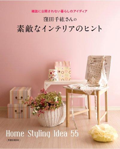 窪田千紘さんの素敵なインテリアのヒント (洋泉社MOOK)の詳細を見る