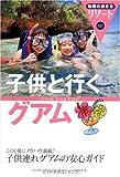 321 地球の歩き方 リゾート 子供と行くグアム (地球の歩き方リゾート) 画像